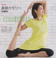 Yoga150601