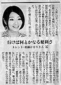 Yomiuri20150810