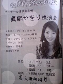 東経大の学園祭