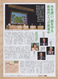 20130929symposium_asahi