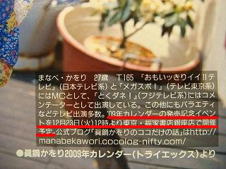'09年カレンダーの発売記念イベントを12月23日(火)12時より東京・福家書店銀座店で開催予定